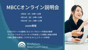 MBCCオンライン説明会