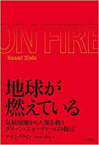 『地球が燃えている』(ナオミ・クライン著 大月書店)