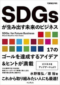 『SDGsが生み出す未来のビジネス』(水野雅弘、原裕著 インプレス)