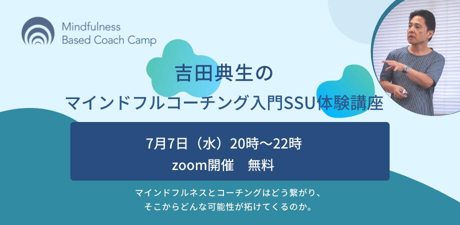 吉田典生のマインドフルコーチング入門SSU体験講座